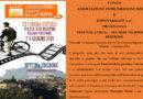 Paliano – Al via la 7^ edizione del Festival Corto… Ma non troppo!